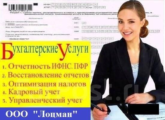 ООО, ТСЖ, КФХ, ГСК