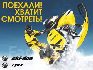 ������� ���������� Ski-Doo & Lynx �� 599,990 ������ ����������� �����