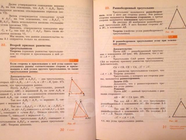 Учебник по Геометрии 7-9 Класс Погорелов читать
