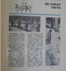 "Книга ""Годы и строки"". Владивосток, 1967г."