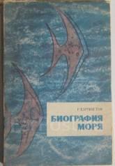 Р. Кэррингтон. Биография моря. 1964г.
