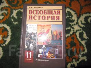 Глобальная история 10 класс учебник загладин