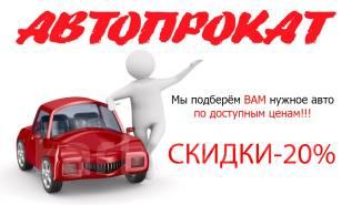 """""""Autoprokat"""" (������ �����������, ������ ����) ������! ��������!. ��� ��������"""