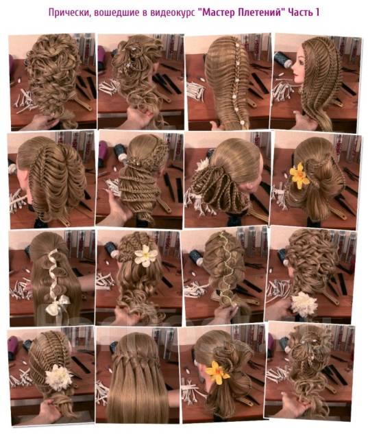 Плетение кос-обучение