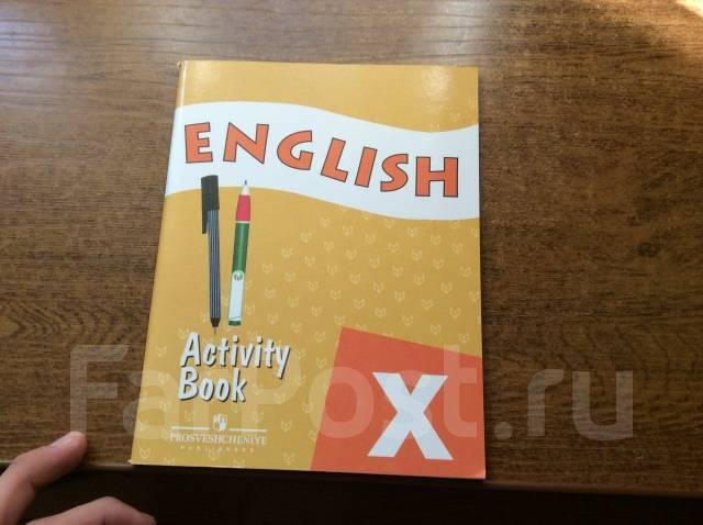 Учебник по английскому за 10 класс афанасьева