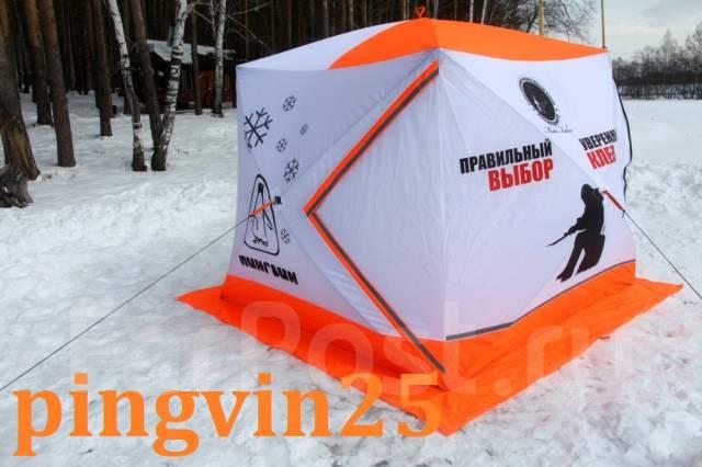 палатка пользу кого рыбалки пингвин 2