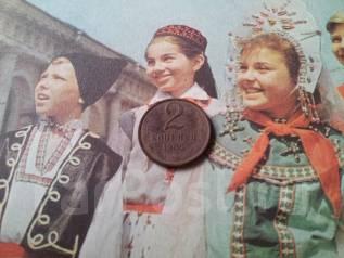 СССР. Нечастые 2 копейки 1965 года.