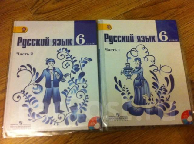 Класс русскому года читать решебник языку 6 голобородько 1997 по
