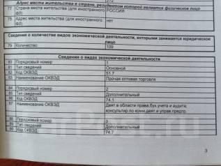 Продам ООО с лицензией связанной с трудоустройством граждан за границ