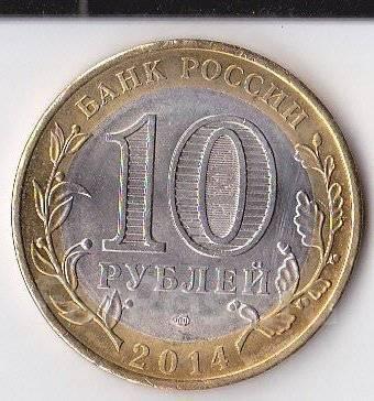 10 рублей Нерехта (2014) СПМД