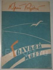 Юрий Рудый. Голубой мост. Владивосток, 1963г.