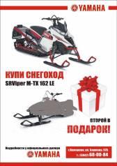 Yamaha SRViper M-TX 162 LE. ��������, ���� ���, ��� �������