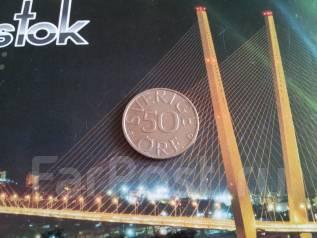 Швеция. 50 эре 1991 года.