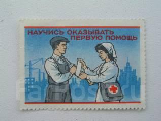 Марка Красного Креста СССР