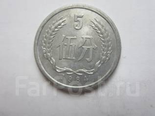 Китай 5 фэней 1984 года