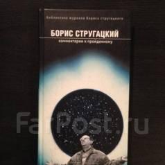 Борис Стругацкий Комментарии к пройденному