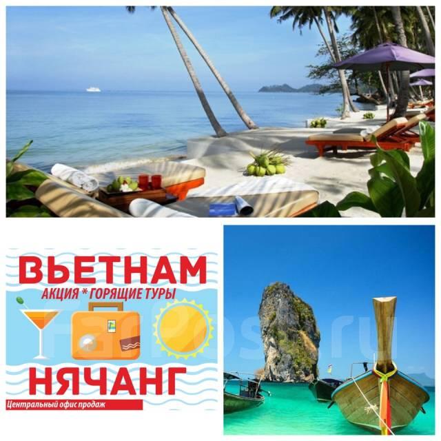 Вьетнам - Туры и отдых в России, Вьетнаме, Таиланде