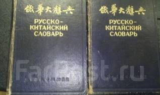 Русско-китайский словарь. В 2-х томах 1953г.