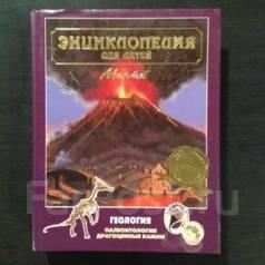 Энциклопедия для детей Геология Аванта