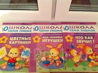 Продаются 3 книги школа семи гномов от 0 до года