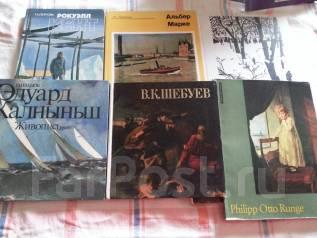 Коллекция книг о живописи и искусстве во Владивостоке