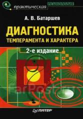 Диагностика темперамента и характера . Анатолий Батаршев.