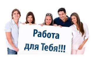 Дополнительный официальный доход(без вложений и опыта)