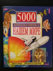 5000 �������� � ������� � ����� ����