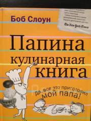 Папина кулинарная книга