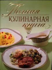 Полная Кулинарная книга