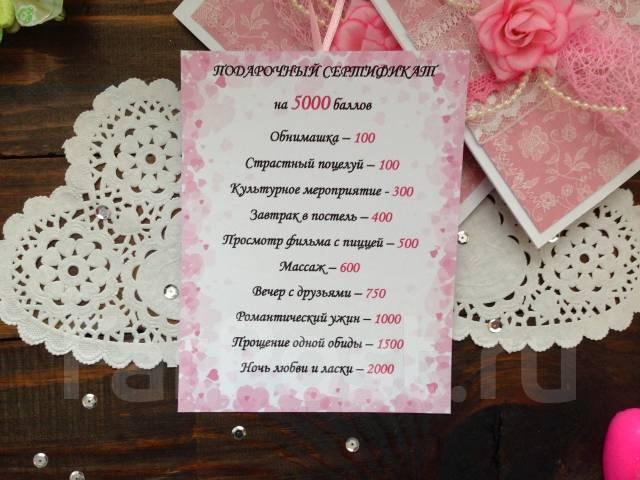 Сертификат желаний для любимого своими руками список 10