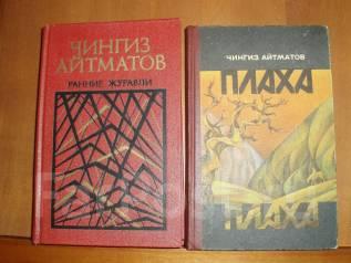 Книги Айтматов