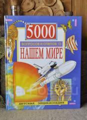 ������������ 5000 �������� ��� ���