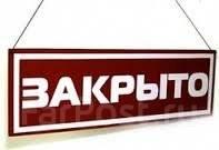 Процедура ликвидации (ООО, ИП) от 5 рабочих дней, от 3000 рублей!