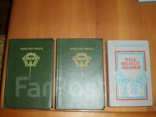 Книги Пикуль