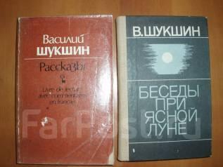 Книги Шукшин