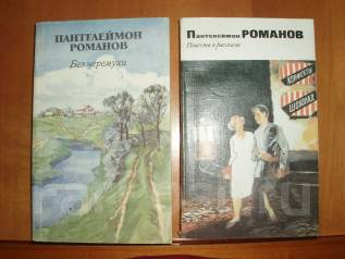 Книги Романов