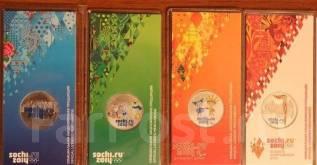Набор цветных монет Сочи