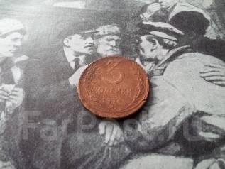 Ранние Советы! 3 копейки 1924 года. Чистая медь!