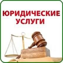Юридические услуги в Хабаровске. Консультация бесплатно