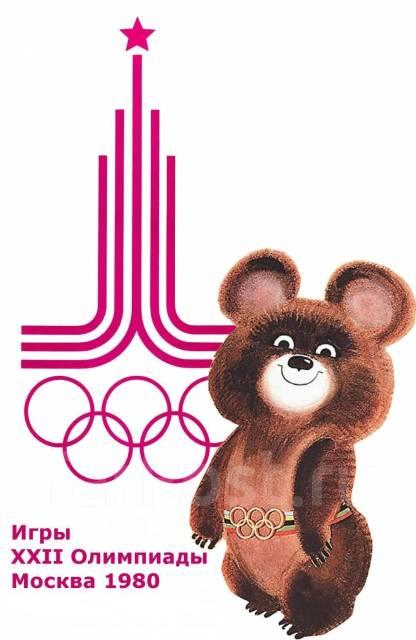 СССР. Олимпиада 1980 г. Полный комплект юбилейных Олимпийских рублей.