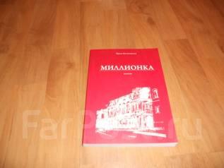 Книга о Владивостоке