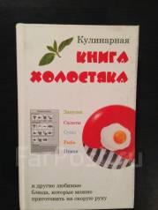 Кулинарная книга холостяка
