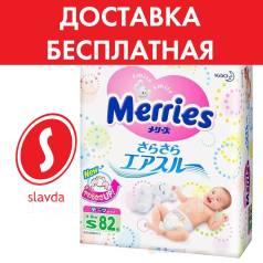 Merries. 4-8 �� 82 ��