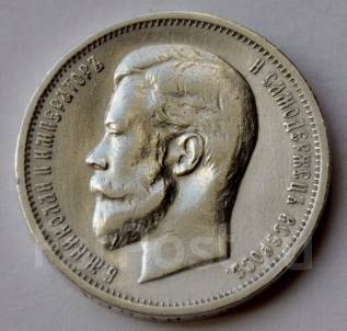50 копеек 1912 г. ЭБ Серебро. Подлинник. AU