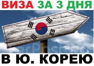 Визы в Южную Корею за 3 дня! Только паспорт и фото, 100$, МЕД. ВИЗЫ