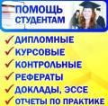Дипломные. Курсовые. Контрольные. Отчет