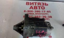 Стартер. Toyota: Vitz, Ractis, Yaris, Echo, Platz, Belta Двигатель 1SZFE