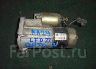Стартер. Nissan Datsun, LFD22 Двигатели: KA24DE, KA24E