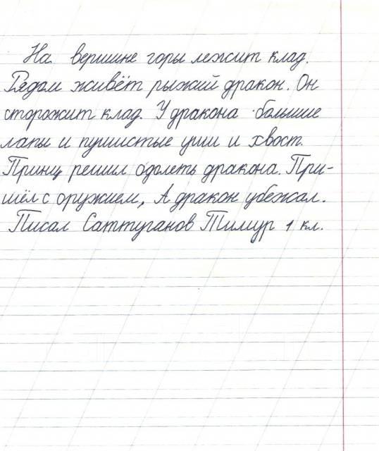 <b>Красивый почерк за</b> 2 месяца! Таблица умножения <b>за</b> 1,5 100% ...